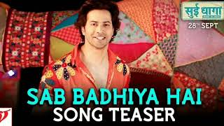 'Sab Badhiya hai' Song Teaser from Sui Dhaaga- Made in India, Varun Dhawan, Anuskha Sharma - ITVNEWSINDIA