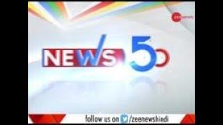 News 50: Watch top news headlines of the day | देखिए आज की 50 बड़ी खबरें - ZEENEWS