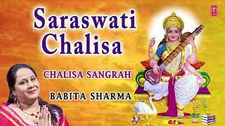 Saraswati Chalisa I BABITA SHARMA I Full Audio Song I Chalisa Sangrah I Basant Panchami Special - TSERIESBHAKTI