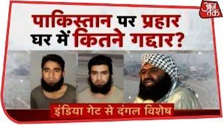 पाकिस्तान पर प्रहार देश में कितने गद्दार? देखिए Dangal Rohit Sardana के साथ - AAJTAKTV