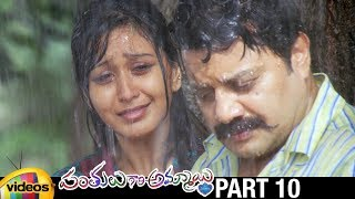 Panthulu Gari Ammayi Latest Telugu Movie HD | Ajay | Shravya | Latest Telugu Movies | Part 10 - MANGOVIDEOS