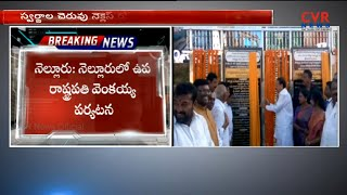 Indian Vice President Venkaiah Naidu Inauguration Of NTR Necklace Road At Nellore l CVR NEWS - CVRNEWSOFFICIAL