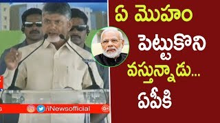 CM Chandrababu Naidu Strong counter To Modi At Inauguration Of NTR Nagar Housing Scheme | iNews - INEWS