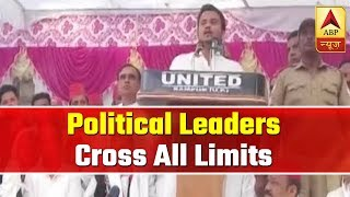 Zuban Par No-Lagam: Political leaders cross all limits - ABPNEWSTV