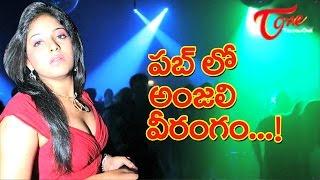 పబ్ లో అంజలి వీరంగం..! Actress Anjali midnight hungama in Pub - TELUGUONE