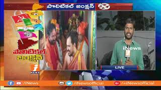 Telangana BJP PLans To Election Campaign With PM Modi And Amit Shah | Political Junction | iNews - INEWS