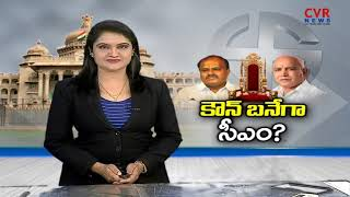 who will be the next chief minister of Karnataka? | Who Form The Government in Karnataka | BIG STORY - CVRNEWSOFFICIAL