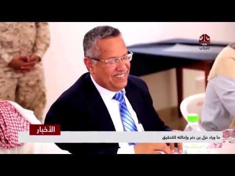 ماوراء عزل بن دغر وإحالته للتحقيق  | تقرير يمن شباب