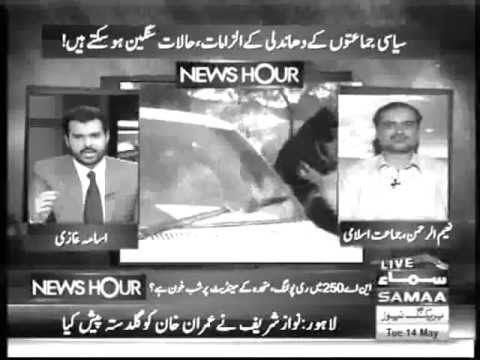 Hafiz Nayeemur Rahman Discussing MQM Rigging