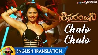 Chalo Chalo Re Video Song with English Translation | SIVARANJINI Movie Songs | Rashmi | Mango Music - MANGOMUSIC