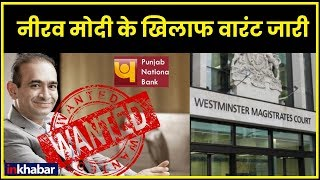 PNB Scam:UK Westminster court issues arrest warrant against Nirav Modi नीरव मोदी के खिलाफ वारंट जारी - ITVNEWSINDIA