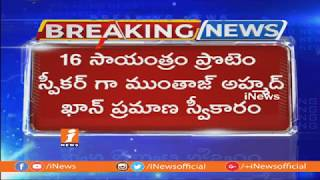 Telangana New MLAs To Take Oath On 17th | Mumtaz Ahmad Khan Appoint As Pro Term Speaker | iNews - INEWS