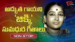 జిక్కి తెలుగు మధుర గీతాలు   Singer Jikki Golden Hits   Telugu Video Songs Jukebox - TELUGUONE