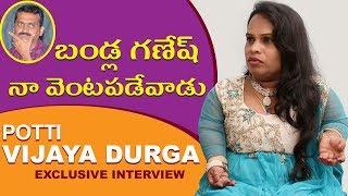 బండ్ల గణేష్ నా వెంటపడేవాడు | Potti Vijaya Durga Exclusive Interview | Tvnxt Hotshot - MUSTHMASALA