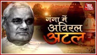मोक्षदायिनी गंगा में लीन होंगे 'अविरल Atal', Amit Shah, CM Yogi और Rajnath Singh लाएंगे अस्थि कलश - AAJTAKTV