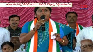 6 TRS Municipality Councillors Resigned to TRS | Join to Congress Party | Adilabad Dist | CVR NEWS - CVRNEWSOFFICIAL