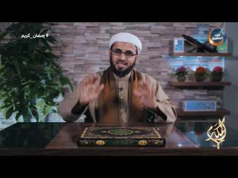 المكارم | الشيخ علي المحثوثي يروي قصة أصحاب السبت