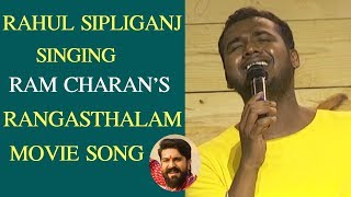 Rahul Sipligunj Singing Rangasthalam Movie Song | TFPC - TFPC