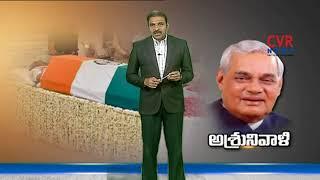 అశృనివాళి | Leaders Across Parties Bid Emotional Goodbye to Atal Bihari Vajpayee | CVR NEWS - CVRNEWSOFFICIAL
