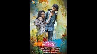 Naa Pilla trailer-telugu short film trailer ||Directed by Venkat Vsk and edward Ashish Paul - YOUTUBE