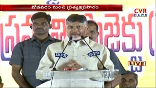 AP CM Chandrababu Naidu Full Speech in Chodavaram l Uttarandhra Sujala Sravanthi l CVR NEWS - CVRNEWSOFFICIAL