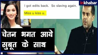 Chetan Bhagat given Proofs against Ira Trivedi; 'मिस यू किस यू' - इरा का चेतन भगत को ईमेल - ITVNEWSINDIA