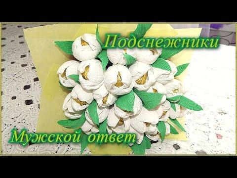 Цветы подснежники из конфет, своими руками мужской ответ