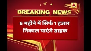 Bad news for people having bank accounts in Girgaon's City Cooperative Bank - ABPNEWSTV