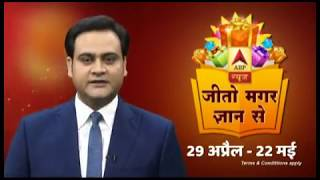 Golden opportunity for ABP News viewers - ABPNEWSTV