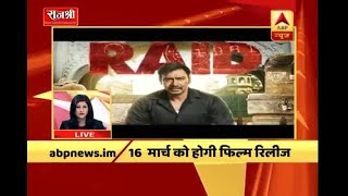 Ajay Devgan's film 'Raid' to release on 16th March - ABPNEWSTV