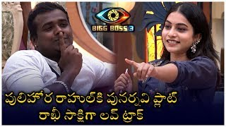 Bigg Boss 3 Episode 27 Highlights | Love Track Between Punarnavi & Rahul | Bigg Boss 3 AUG 16 - RAJSHRITELUGU