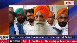video : यमुनानगर में कृषि विधेयकों के खिलाफ किसानों ने अंबाला-सहारनपुर रेलवे ट्रैक किया जाम
