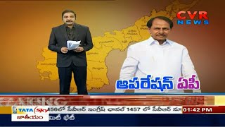 ఆపరేషన్ ఏపీ:CM KCR Plan Behind of AP TDP Leaders to Change Party |Dasari Jai Ramesh Joining into YCP - CVRNEWSOFFICIAL