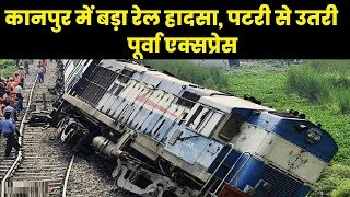 Howrah-New Delhi Poorva Express Derailment: Train derailed near Kanpur, 14 people injured - ITVNEWSINDIA