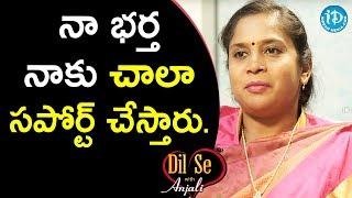 మా భర్త నాకు చాలా సపోర్ట్ చేస్తారు. - Erram Poorna Shanthi | Dil Se With Anjali - IDREAMMOVIES