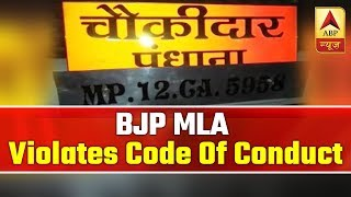 BJP MLA violates code of conduct, challaned for putting up word 'Chowkidar' on his car - ABPNEWSTV