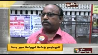 Public Opinion 02-09-2014 Puthiya Thalaimurai TV Show