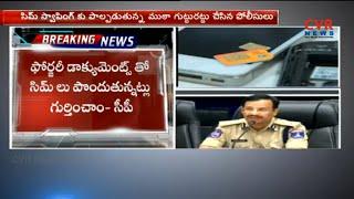 Police Busted SIM Swapping Gang in Hyderabad   CP Sajjanar Speech   CVR News - CVRNEWSOFFICIAL