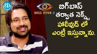 బిగ్ బాస్ తర్వాత నెక్స్ట్ హాలీవుడ్ లో ఎంట్రీ ఇస్తున్న- Bigg Boss3 Contestant Varun Sandesh Interview - IDREAMMOVIES