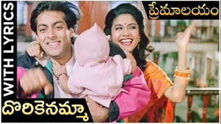 Premalayam Movie Video Song Dorekanamma | Salman Khan | Madhuri Dixit | Telugu Best Movies - RAJSHRITELUGU