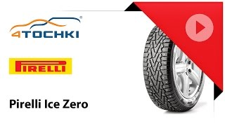 Зимние шипованные шины Pirelli Ice Zero - 4 точки. Шины и диски 4точки - Wheels & Tyres