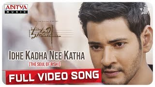 Idhe Kadha Nee Katha - The Soul of Rishi Full Video Song  || Maharshi Songs || MaheshBabu - ADITYAMUSIC