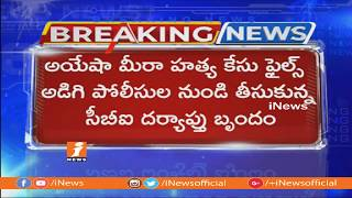 CBI Investigation Speed Ups On Ayesha Meera Demise Case | iNews - INEWS