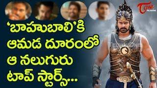 Top Stars Couldn't Reach the Baahubali..! | బాహుబాలికి ఆమడ దూరంలో టాప్ స్టార్స్.. | TeluguOne - TELUGUONE