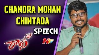 Chandra Mohan Chintada Speech @ Radha Movie Success Meet    Sharwanand, Lavanya Tripathi - NTVTELUGUHD