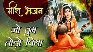 जो तुम तोड़ो प्रिया - मीरा भजन - Meera Bai Jayanti 2018 Special Bhakti Song - BHAKTISONGS