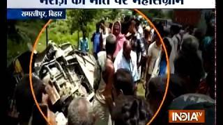 बिहार: मौत पर समस्तीपुर में  अस्पताल बना अखाड़ा, पुलिस वालों ने गुस्साए लोगों को कराया शांत - INDIATV