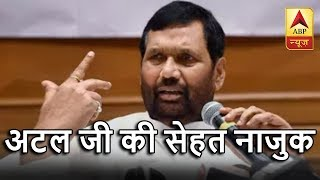 Atal Bihari Vajpayee: We are praying for his well-being: Ram Vilas Paswan - ABPNEWSTV