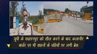 video : यमुनानगर के कलानौर बार्डर पर भी वाहनों के पहियों पर लगी ब्रेक