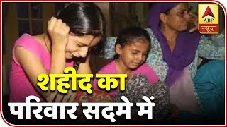 Pulwama Attack: Family of martyr Ashwini is in shock - ABPNEWSTV